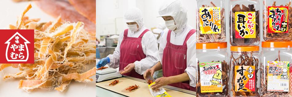 海産物食品加工 山村食品株式会社